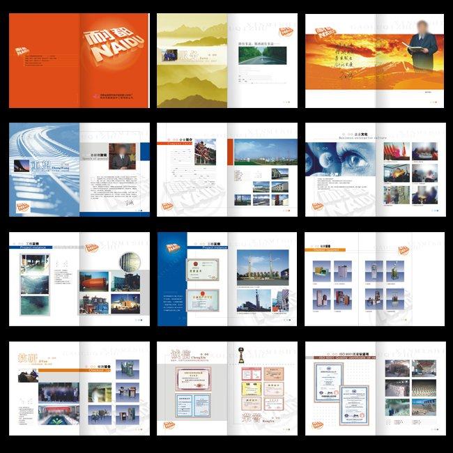 企业宣传画册设计