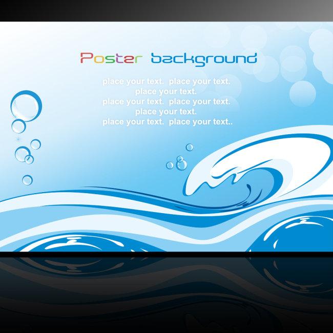 水元素 蓝色海报背景设计psd模板下载