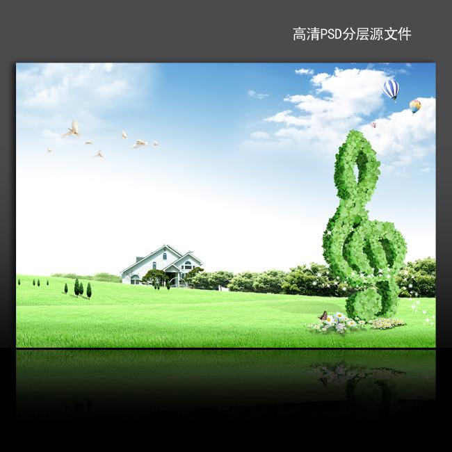 绿色环保音乐培训海报背景psd模板下载