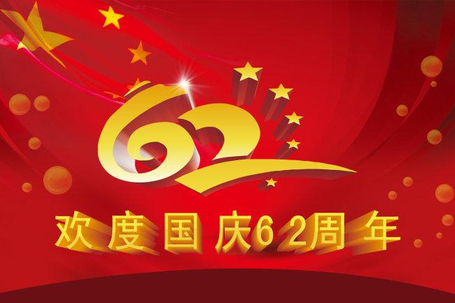 > [版权图片] 国庆盛典模板下载 国庆盛典图片下载迎中秋庆国庆