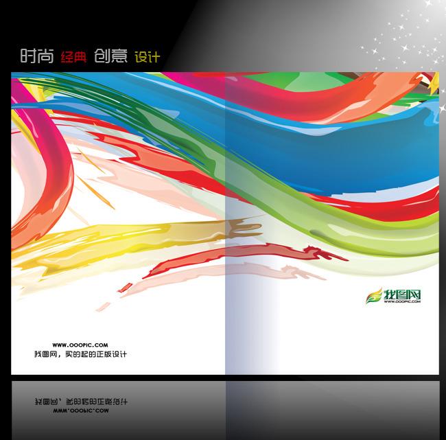 油漆颜料画册封面设计模板下载(图片编号:10387200)