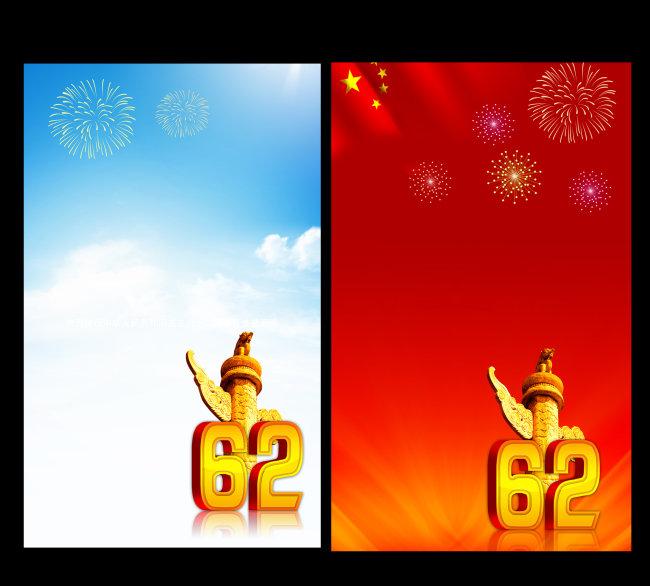 国庆节展板背景 dm宣传单背景模板下载(图片编号:)