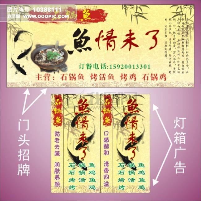 石锅鱼饭店招牌及灯箱广告图片下载