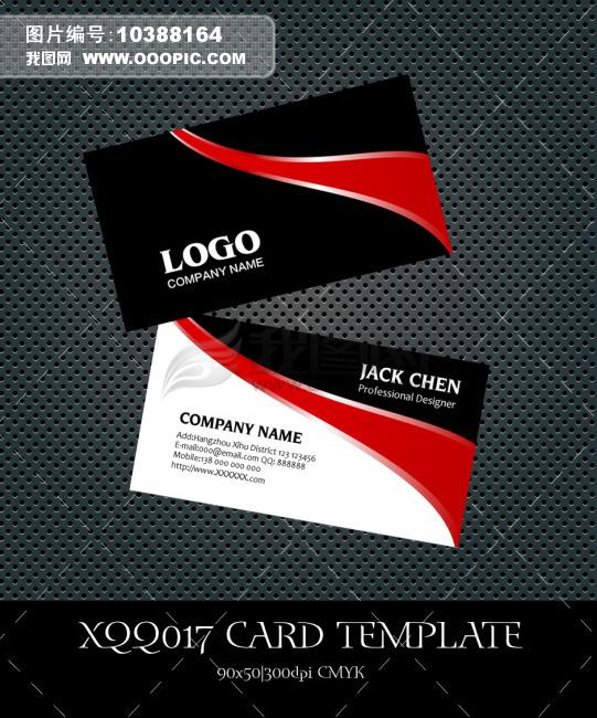广告公司名片设计模板下载(图片