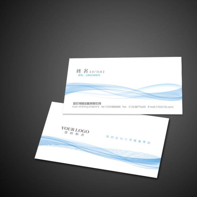平面设计 vip卡|名片模板 it行业 > 简洁大方动感科技现代感psd模板