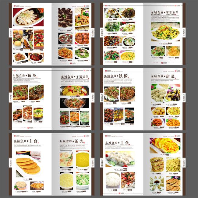 平面设计 画册设计 菜单|菜谱设计 > 沽源东城食府高档精美菜谱设计图片