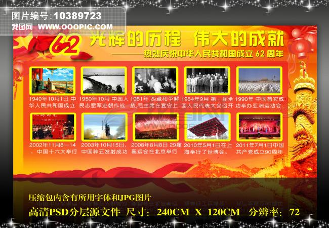 国庆62周年   建国62周年图片展