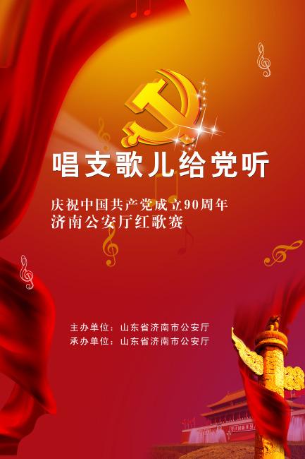 红歌比赛宣传海报 红歌海报设计