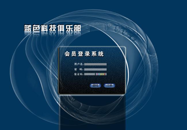 登陆 蓝色科技模板下载