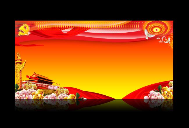 國慶手繪花朵邊框圖片