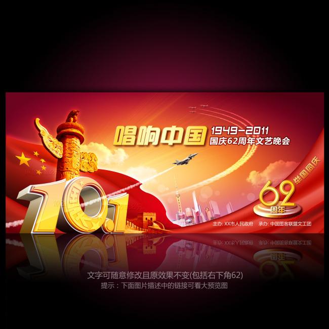 建国 华诞 周年庆 国庆62周年 国庆节海报广告 国庆展板 海报 板报