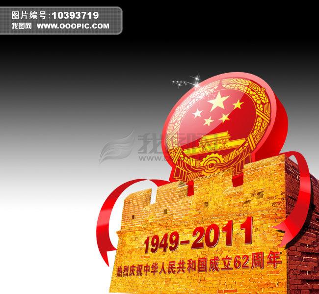 国庆节插画手绘