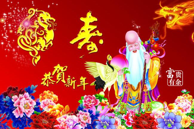 龙年祝寿模板下载 龙年祝寿图片下载龙年祝寿