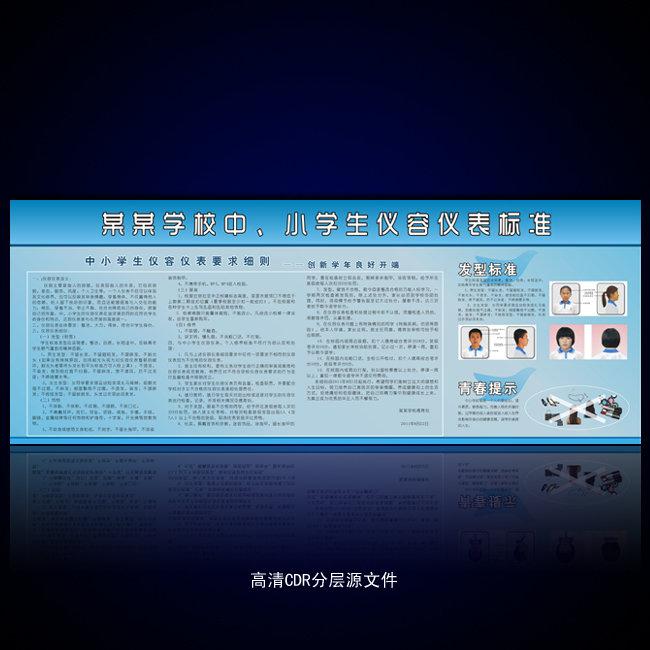 中小学生仪容仪表标准宣传展板海报模板下载