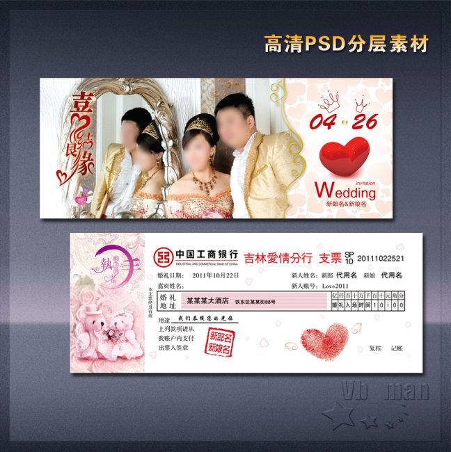 结婚喜帖电子模板下载