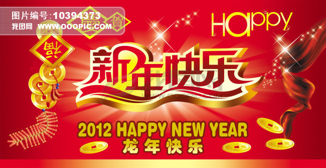 2012年新年快乐PSD模版下载