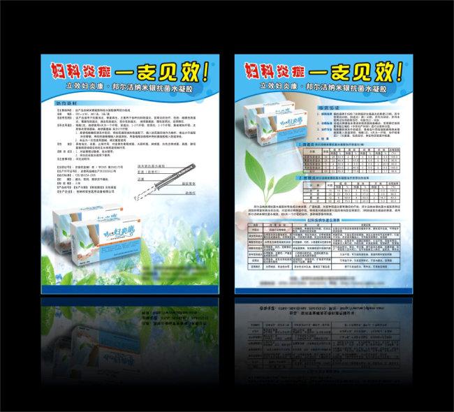 医药公司产品宣传海报单张设计模版下载图片