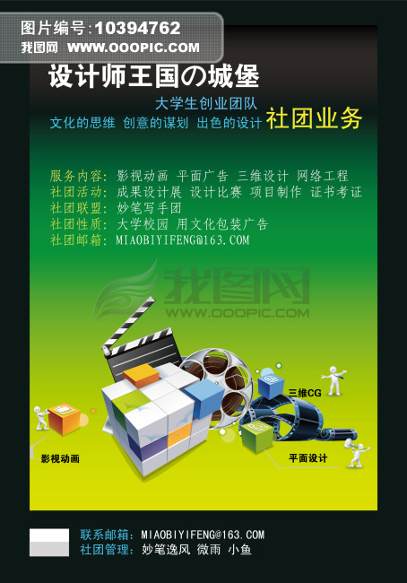 艺术类活动海报设计,艺术活动海报矢量模板下载