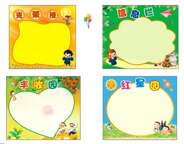 小学生展板模板下载(图片编号:10394826)_学校展板__.