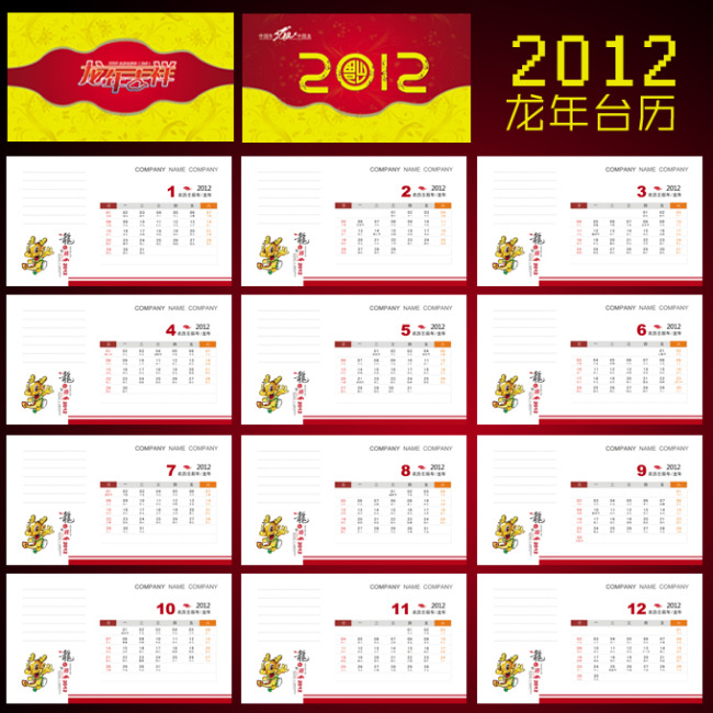 2012年台历 企业台历模板下载