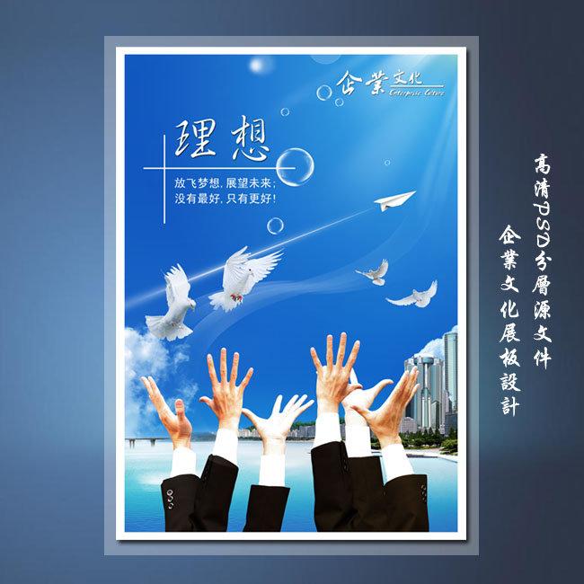 小学生梦想海报模板