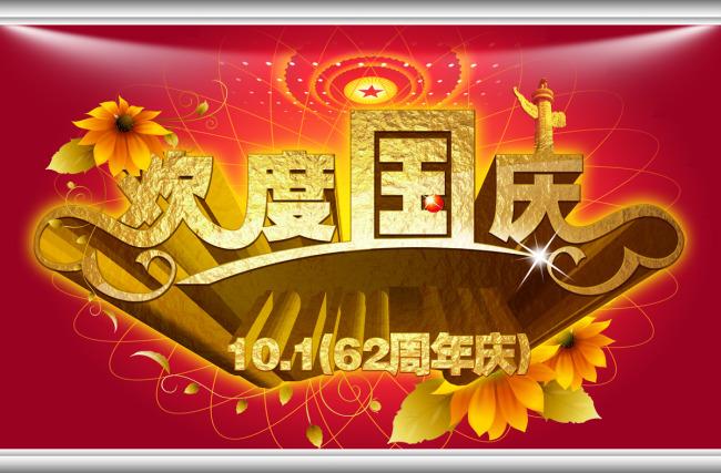 国庆节海报