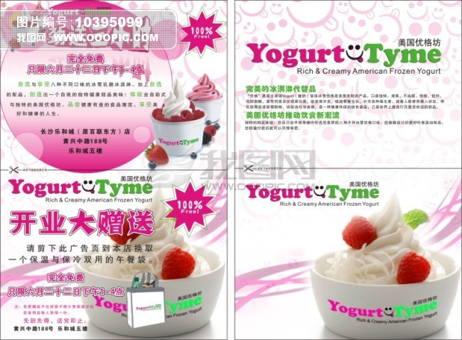 冰淇淋宣传彩页模板下载(图片编号:10395099)