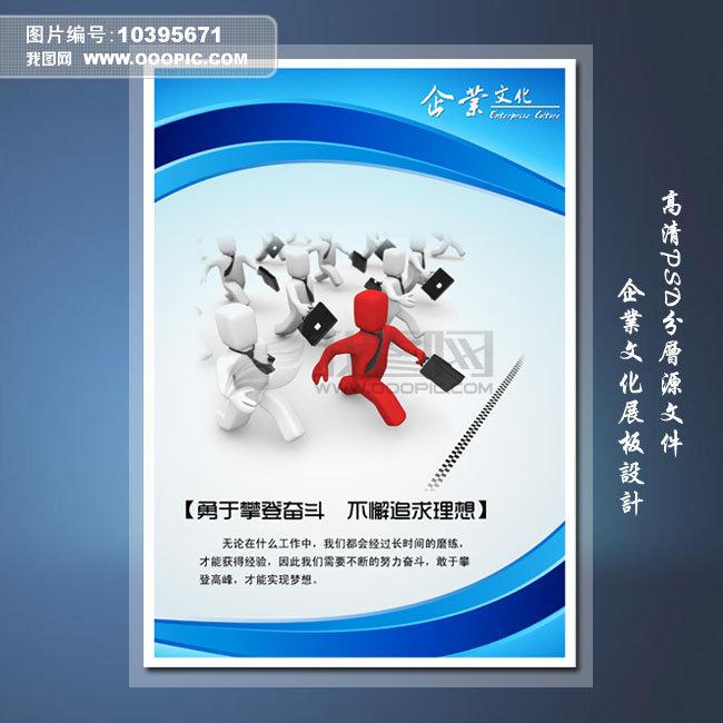 [psd]公司理念 企业文化标语展板设计psd模板下载