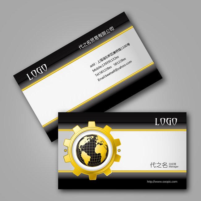 商业贸易公司外贸公司国际贸易公司名片设计模板下载