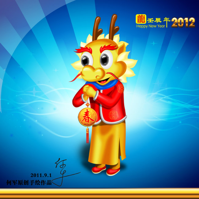 恭喜发财图片下载龙龙年 2012新年素材 卡通龙 龙仔 龙宝宝 可爱吉祥