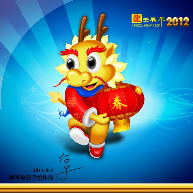 春节 节日素材 金龙 鼠绘 手绘龙 12生肖 绘画 插画 新年元素 中国
