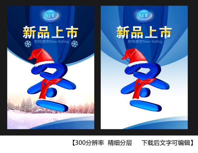冬季 新品上市 促销海报设计