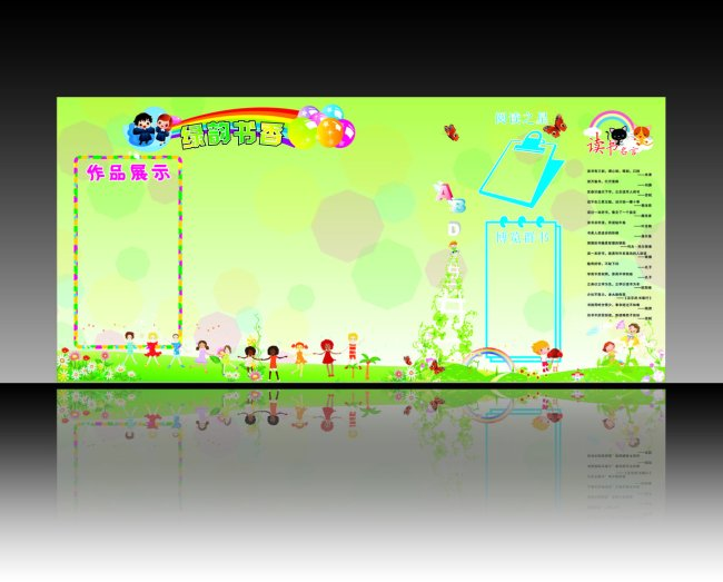 学校宣传栏 学校板报 学校展板设计模板