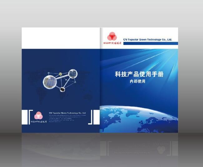 画册设计图片下载 封面设计 画册设计 企业画册设计 招商画册 产品