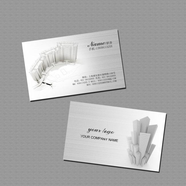 建筑设计行业名片模板模板下载