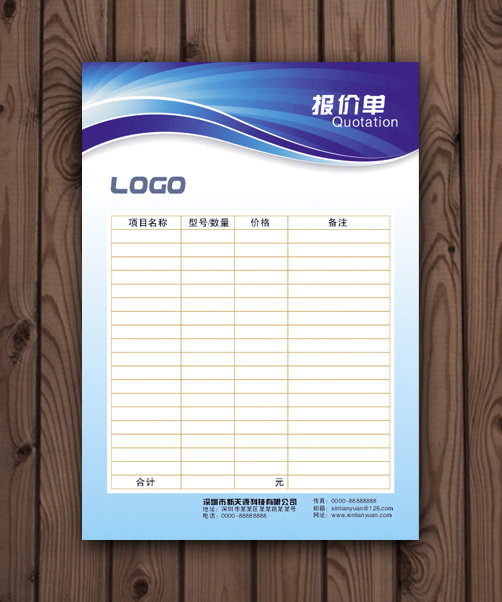 报价单页设计模板下载