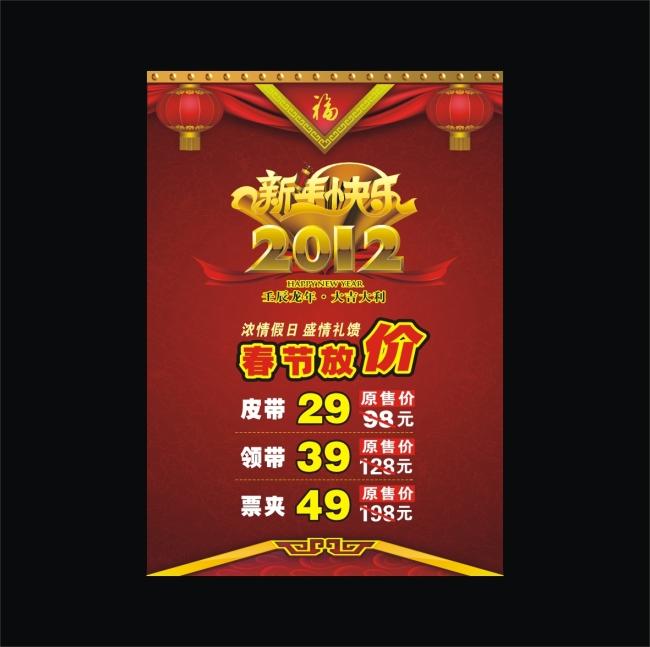 春节电信海报手绘