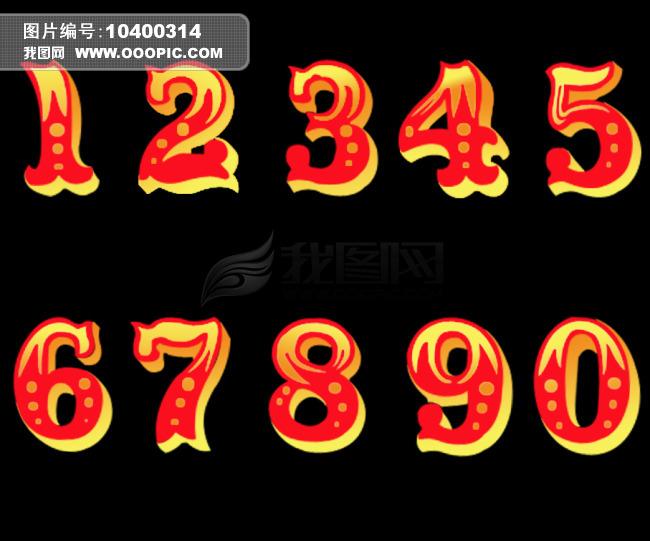 艺术字体设计素材 阿拉伯数字