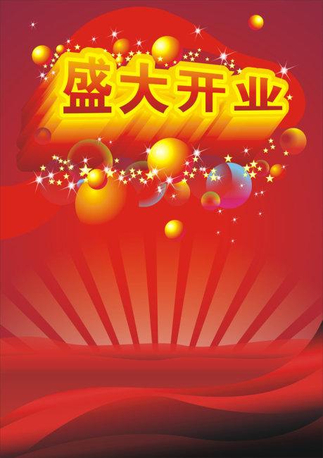 盛大开业海报模板下载 盛大开业海报图片下载