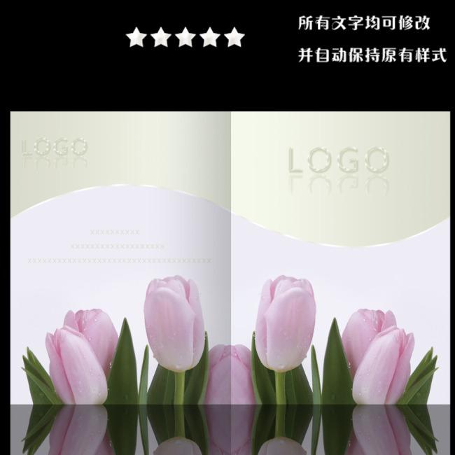 高档商业鲜花画册封面