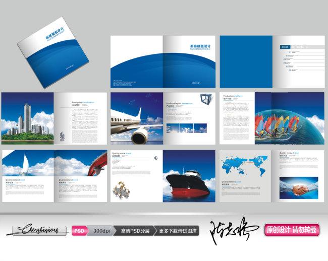 画册版式设计模板下载(图片编号:10402945)_产品画册