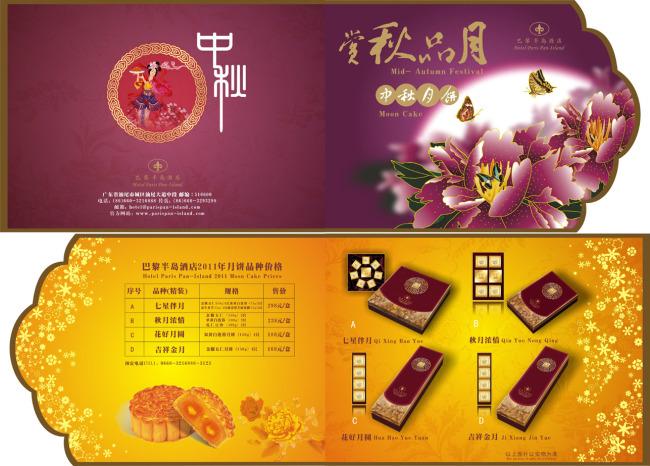 中秋月饼宣传单模板下载(图片编号:10403233)_彩页|dm
