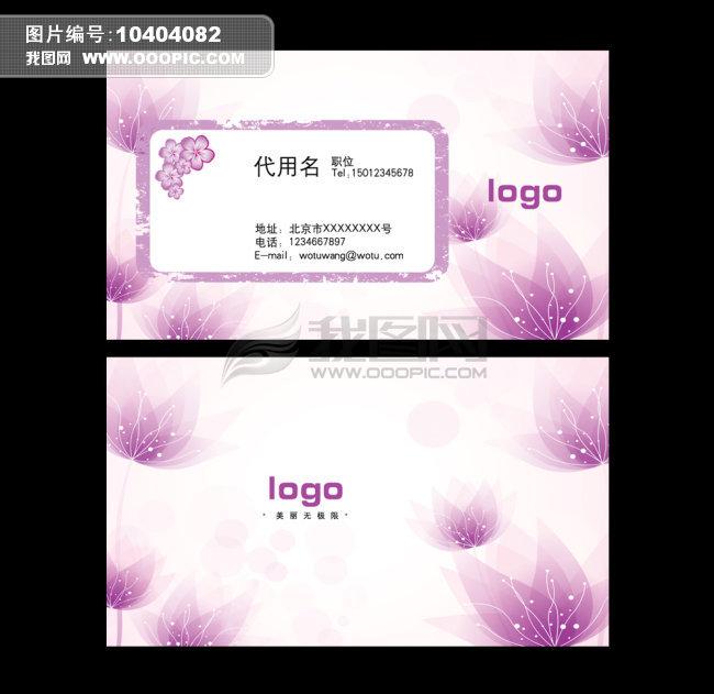 花店 美容店 女性优雅气质名片模板2-美容美发名片设计素材下载 名片图片