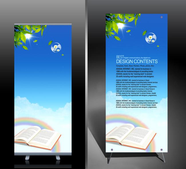 学校教育x展架设计 易拉宝设计模板下载(图片编号:)_x