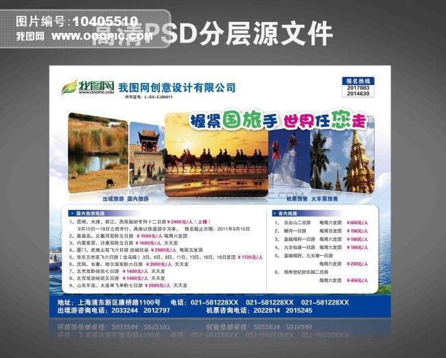 旅游广告模板下载(图片编号:10405510)