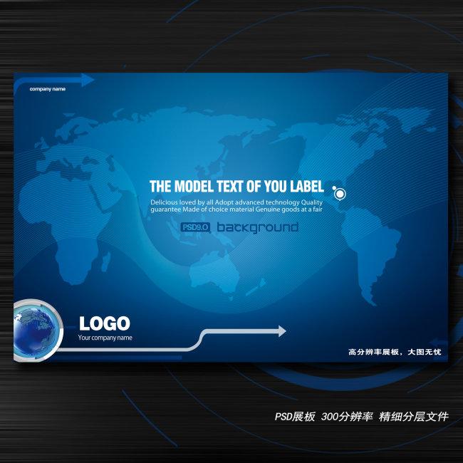 公司简介展板 地球 世界地图 公司展板 企业文化展板 企业文化墙设计