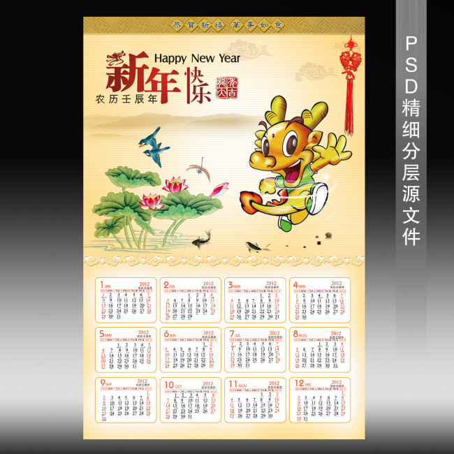 中国龙2012年挂历设计图片