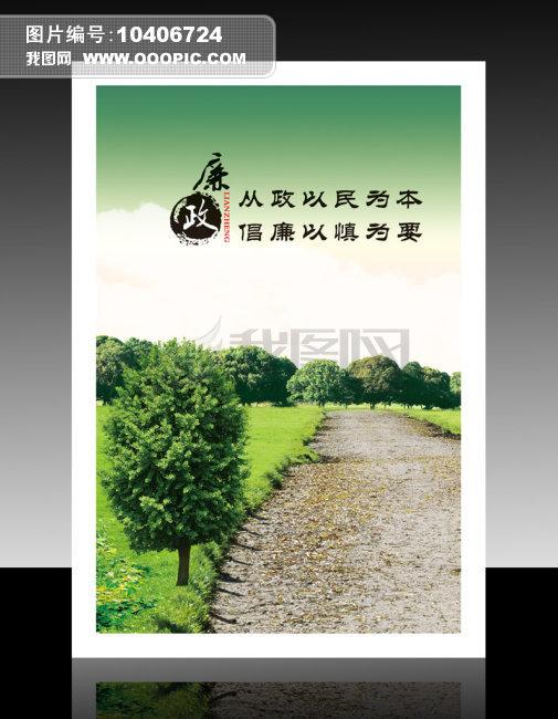 清新背景廉政文化展板模板下载(图片编号:10406724)