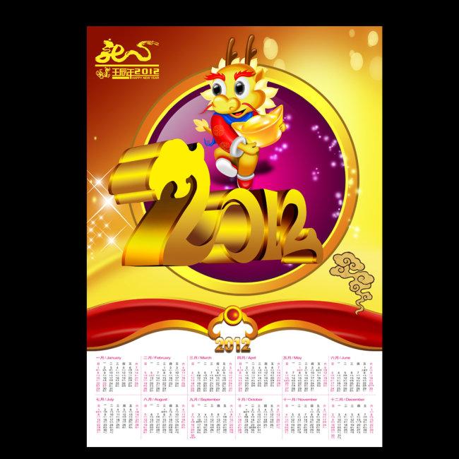 2012新年挂历模板模板下载