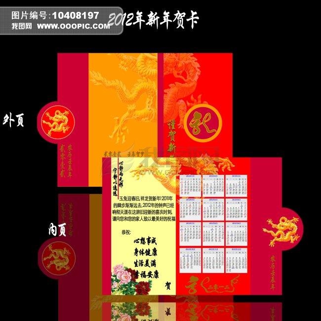 2012新春贺卡模板下载